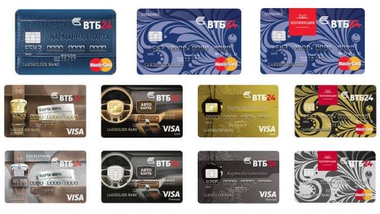 Какие бывают виды кредитной карты ВТБ 24