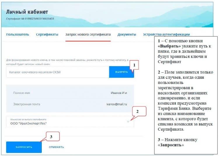 Как добавлять пользователей в личный кабинет ВТБ