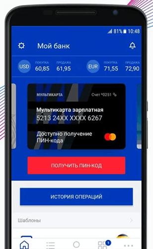 Телебанк ВТБ: как сменить ПИН-код