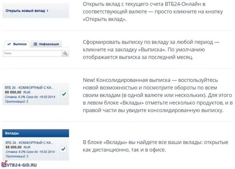 Специфика открытия депозита в ВТБ банке
