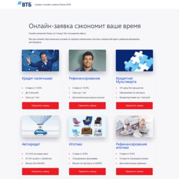 Ипотека и кредит онлайн от ВТБ
