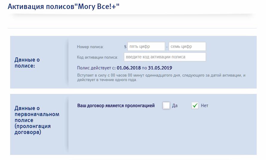 ДМС ВТБ: проверка полиса