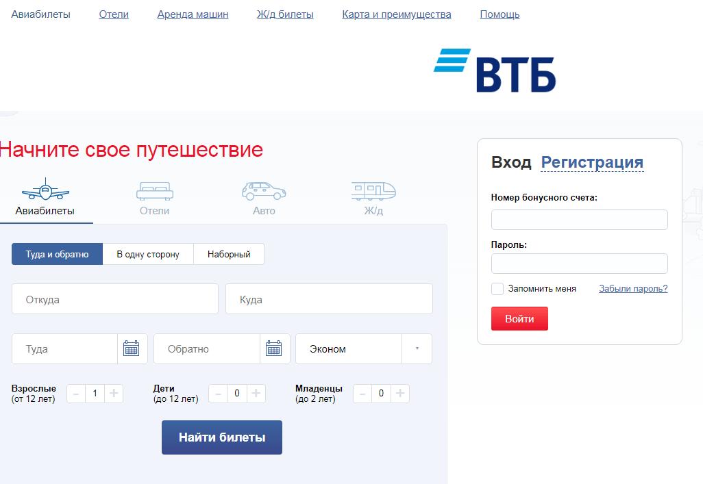 Покупка билетов ВТБ тревел