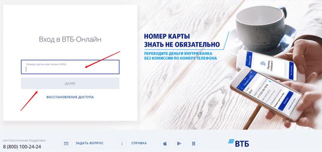 ВТБ-Онлайн перевод по номеру телефона