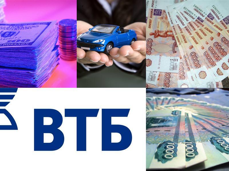 Какие кредиты выдает ВТБ
