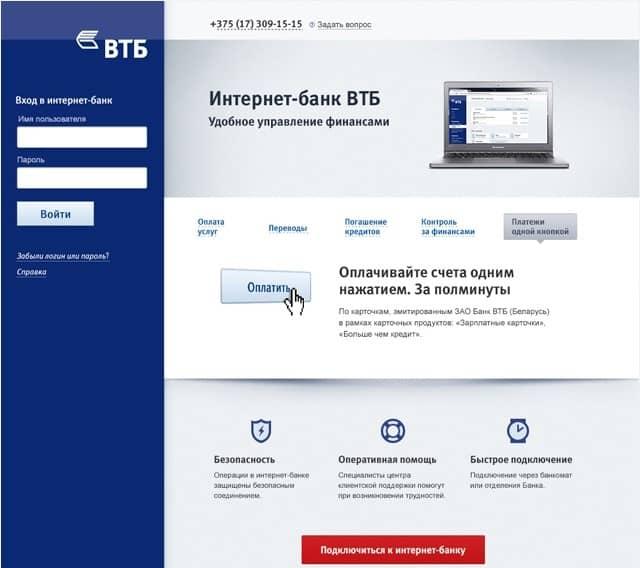 Как восстановить пароль от ВТБ-карты