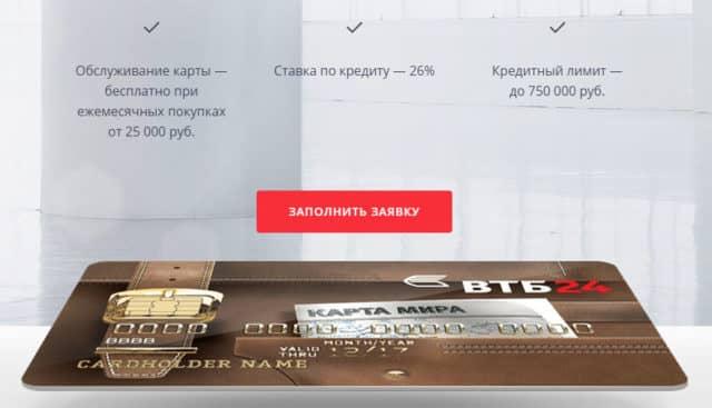 Преимущества и недостатки карты ВТБ тревел 24