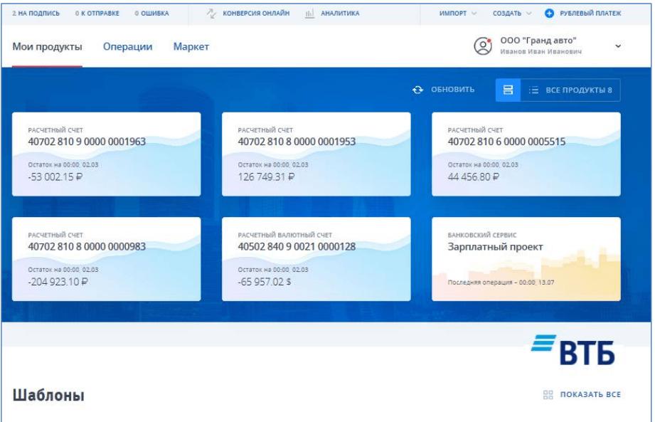Интернет-банк ВТБ онлайн