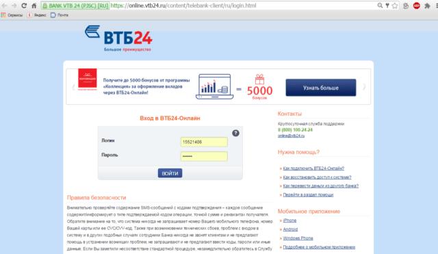 Как можно открыть счет в банке ВТБ 24 и способы его пополнения