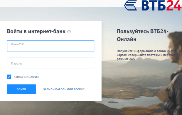 Активировать карту ВТБ онлайн