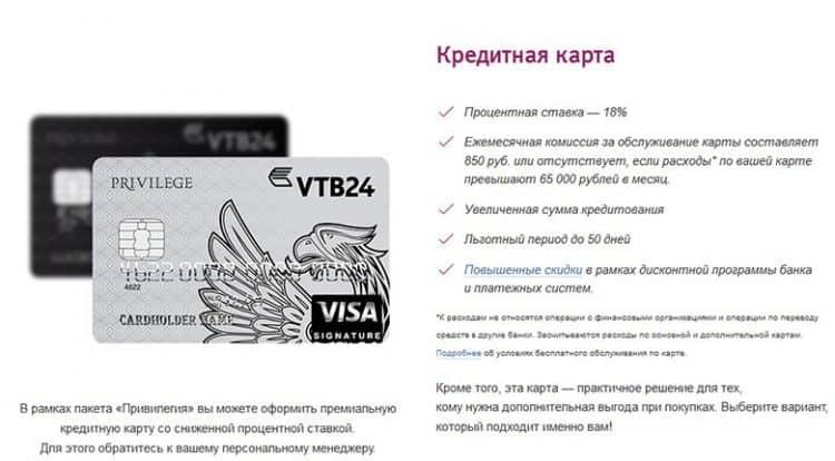 Оформить кредитную карту ВТБ 24 в отделении банка