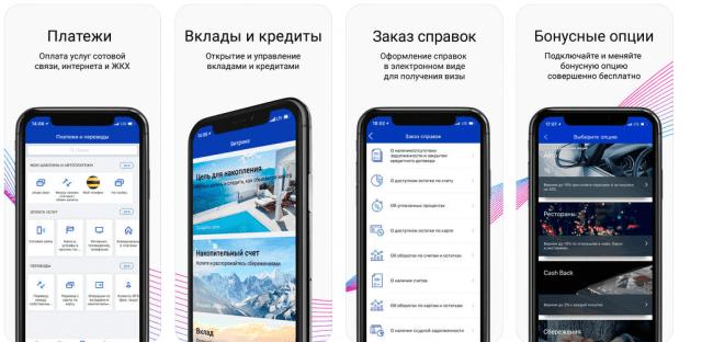 Подключение ДБО ВТБ: Мобильный Клиент