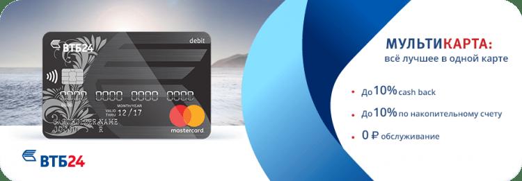 Особенности кредитной карты ВТБ