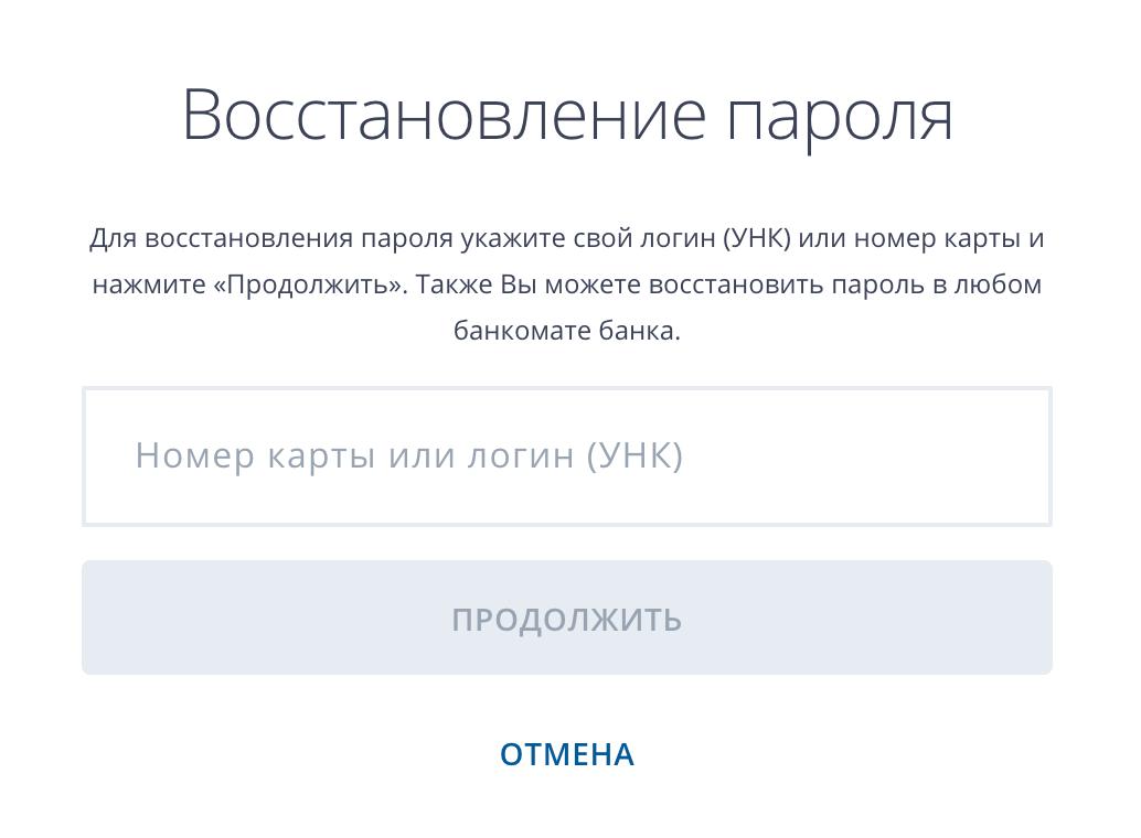 Как восстановить пароль от карты ВТБ с помощью банкомата