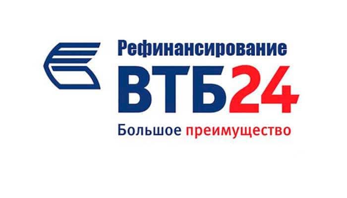ВТБ: рефинансирование