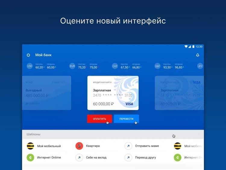 Что из себя представляет мобильный банк ВТБ 24