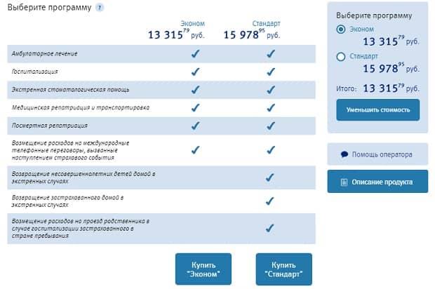 Какие программы страхования предусмотрены в ВТБ
