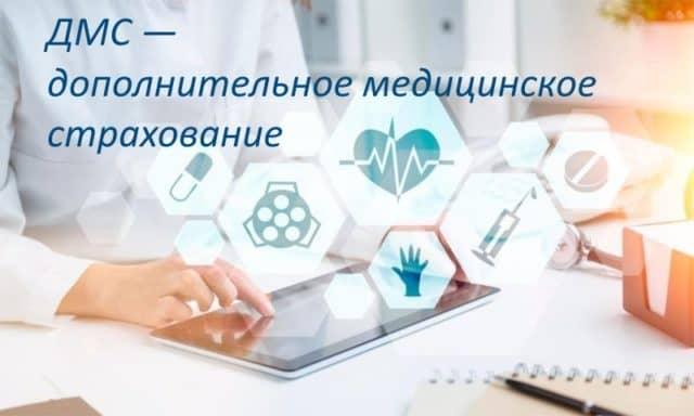ВТБ страхование ДМС