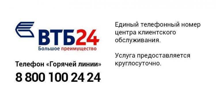 Телефон ВТБ службы поддержки