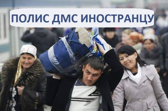 ВТБ: страхование мигрантов