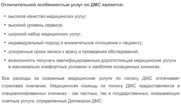 Условия ВТБ полиса ОМС