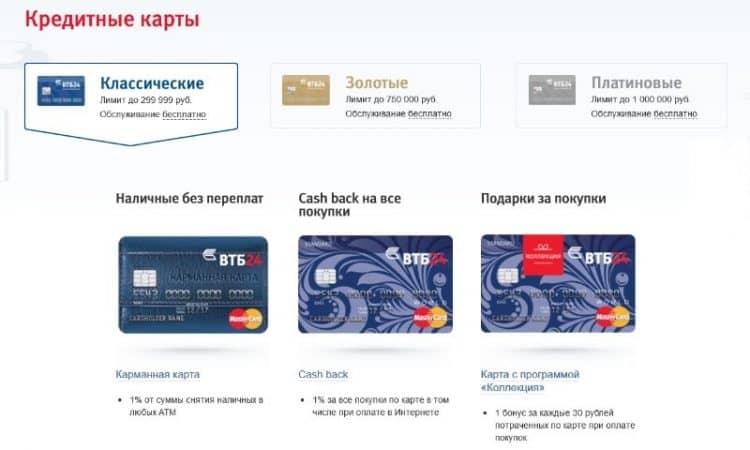 Какие возможности есть на ВТБ 24 кредитной карточке