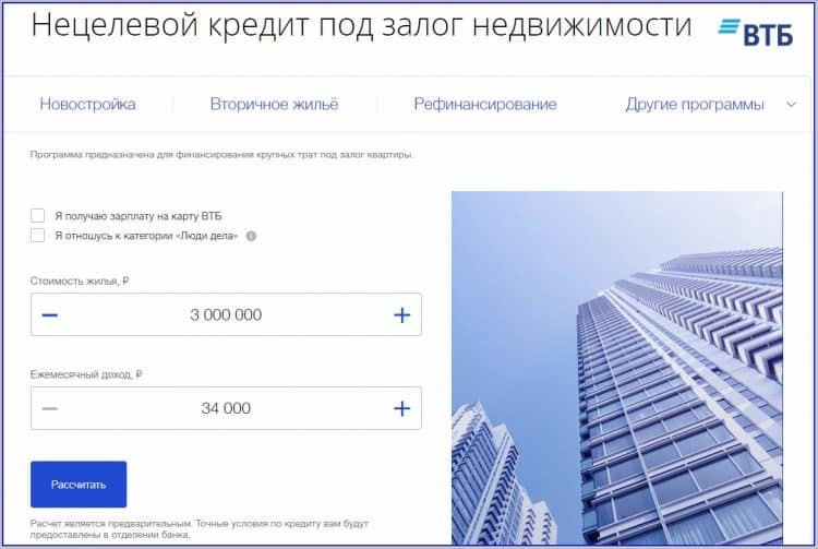 Нецелевой кредит под залог недвижимости ВТБ