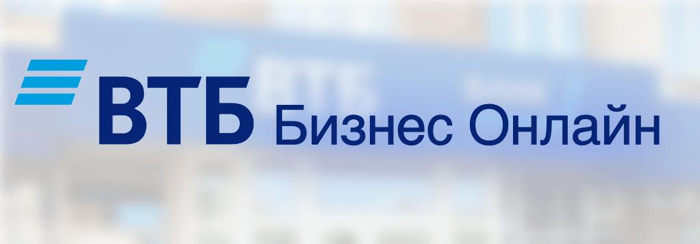 ВТБ: бизнес онлайн