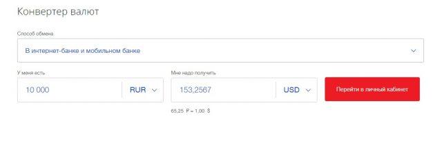Обмен валюты ВТБ 24 онлайн