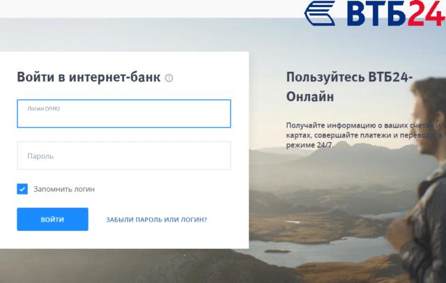 Где можно оформить заявку для получения оценки ВТБ-Банка и как ее оплатить?