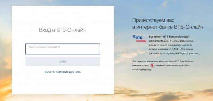 Войти в ВТБ-Онлайн