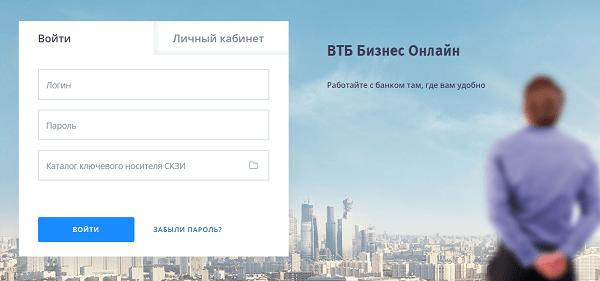 Что такое ВТБ бизнес онлайн