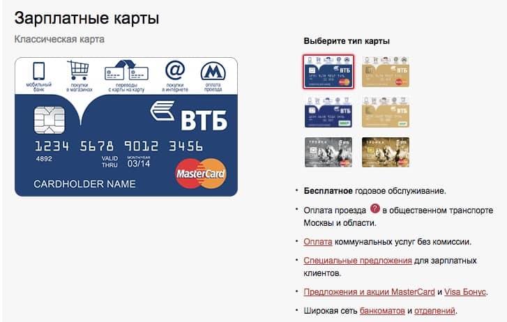 Активировать зарплатную/кредитную/дебетовую карту ВТБ