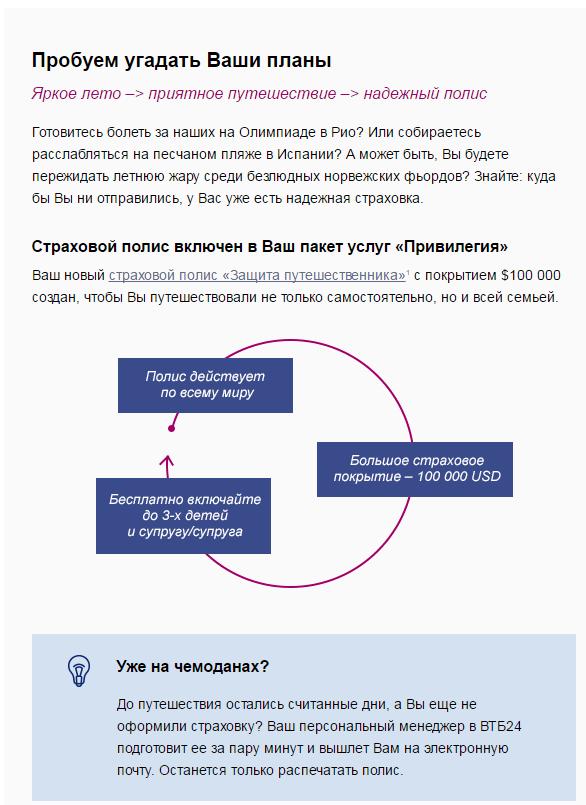 Цели оформления страховки путешественниками в «ВТБ Страхование»