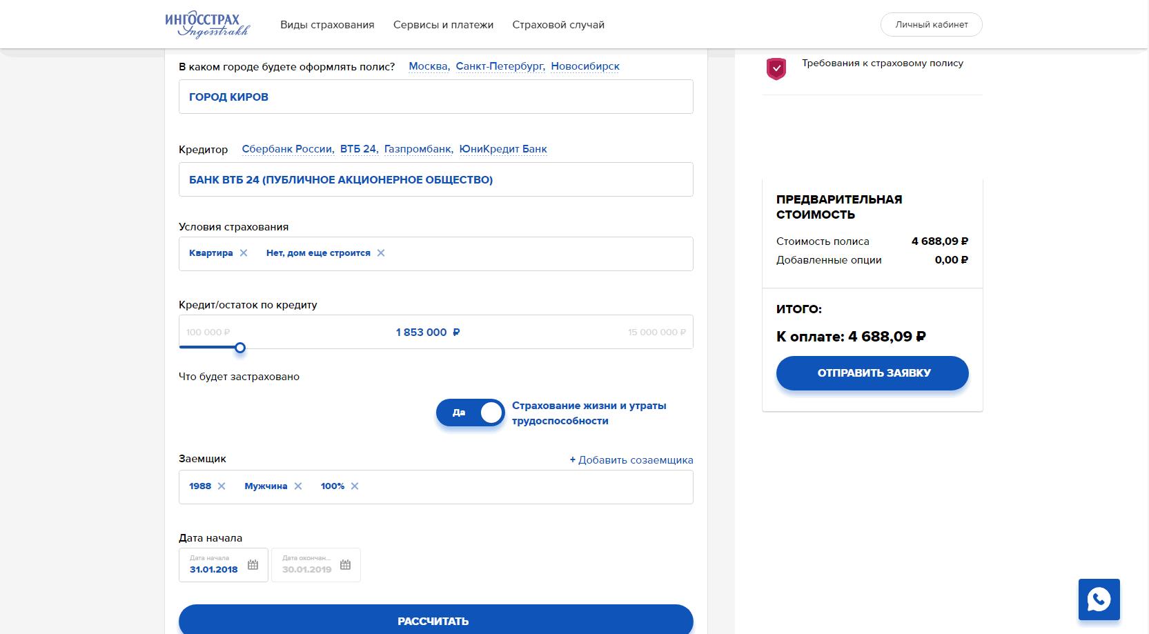 Как выплачивать ипотеку ВТБ