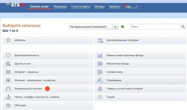 Как оплатить по QR-коду с email в ВТБ