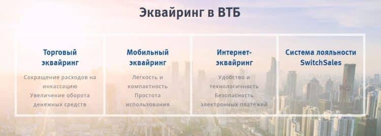Какие существуют виды эквайринга, имеющего поддержку от ВТБ банка