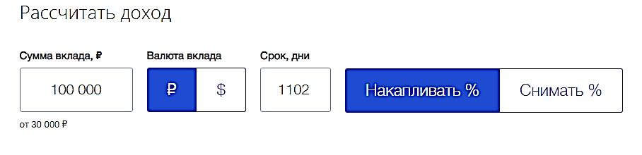 Депозитный калькулятор ВТБ-24