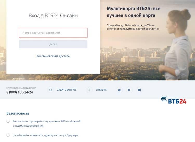 Как разблокировать карту если ВТБ 24 сам ее заблокировал