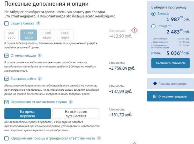 ВТБ страхование выезжающих за рубеж