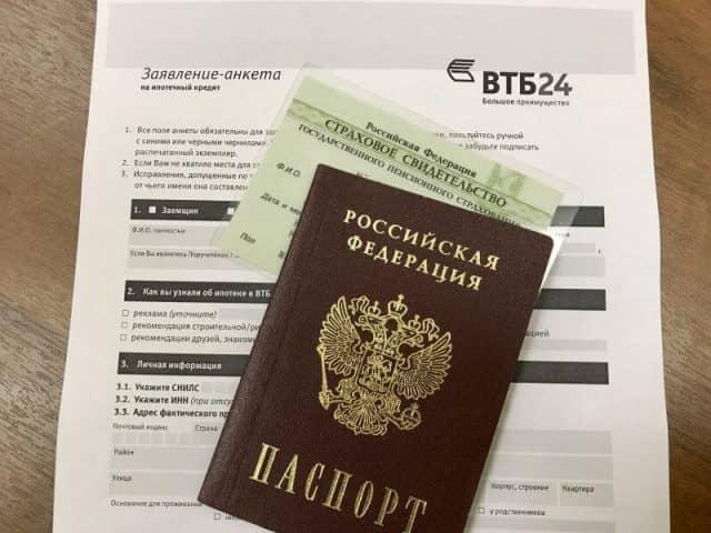 ВТБ ипотека: документы для ипотеки