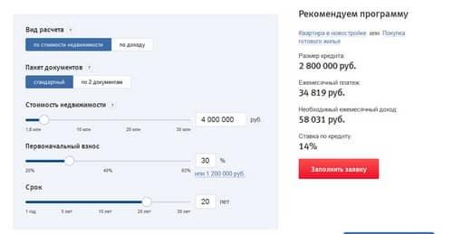 Помощь онлайн калькулятора при досрочном погашении кредита в ВТБ 24