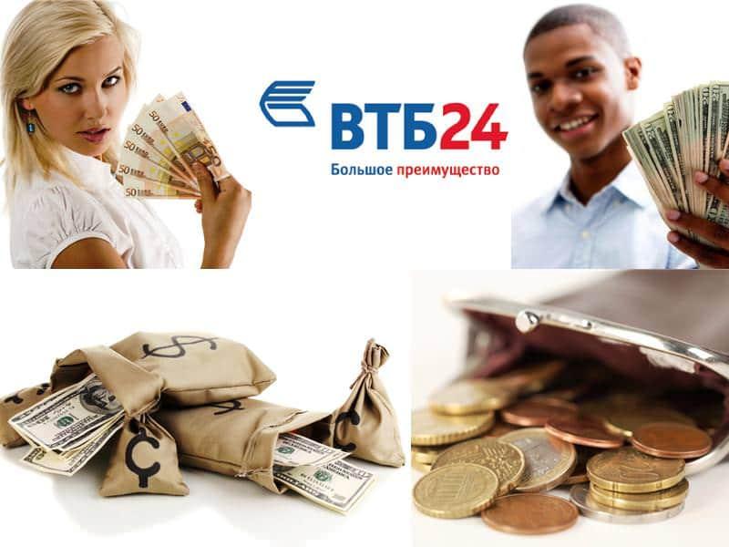 Кредит ВТБ для зарплатных клиентов