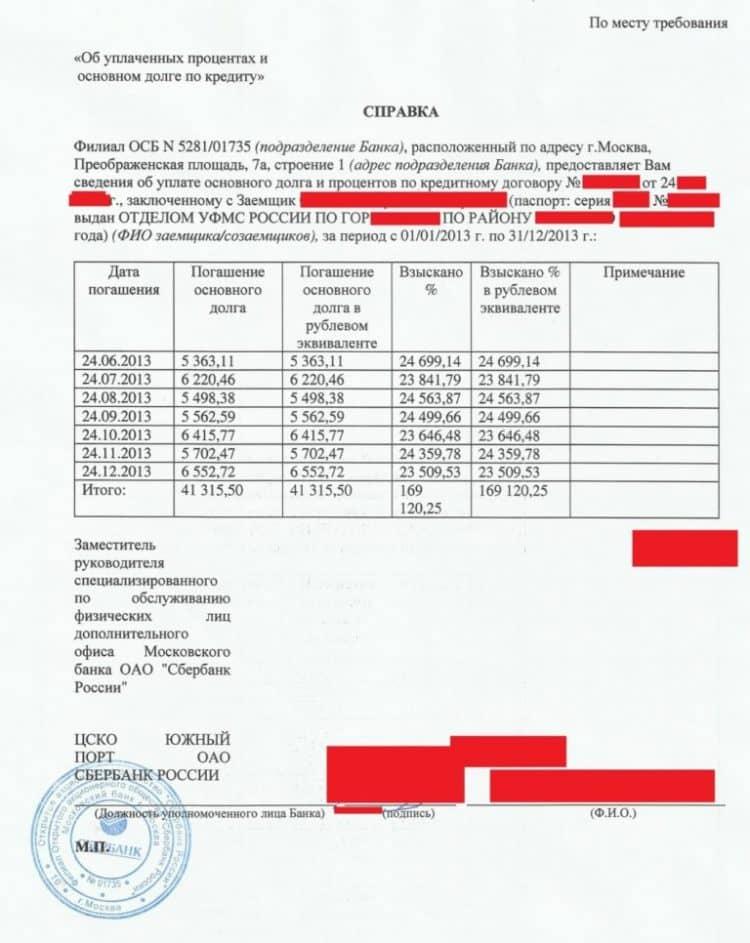 Справка о выплаченных процентах ВТБ: срок действия и стоимость