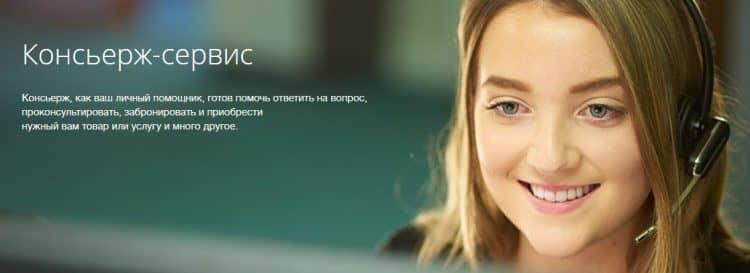 Что именно предлагает клиентам ВТБ услуга Консьерж сервис