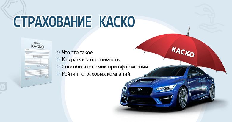 ВТБ страхование КАСКО