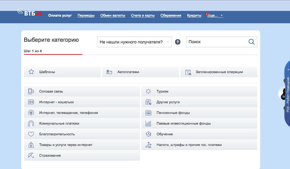 Удаление шаблонов в ВТБ 24
