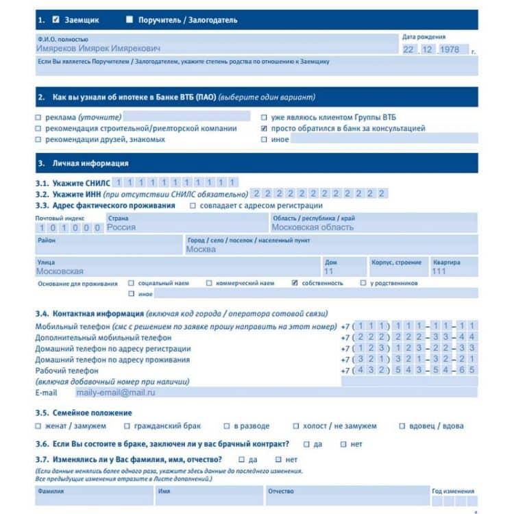 ВТБ 24 ипотека: документы для ипотеки