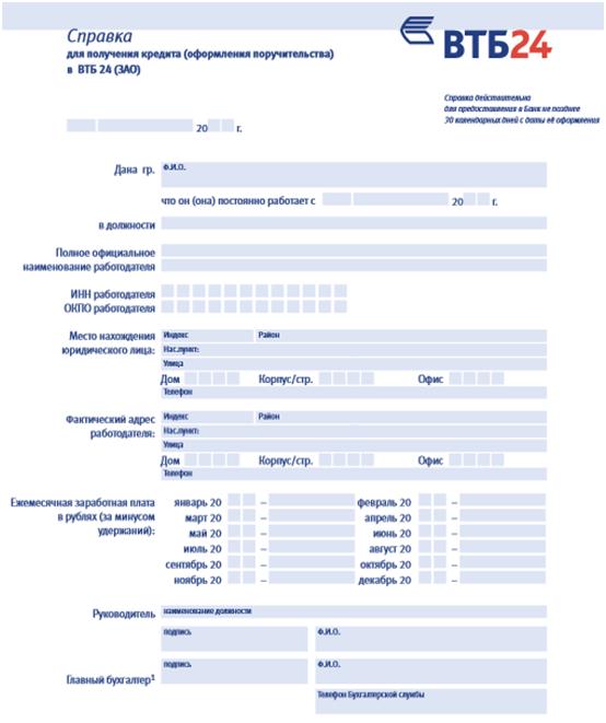 Какие данные указываются в первой части заявления на ипотеку в ВТБ
