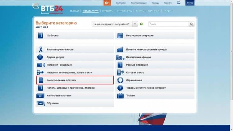 Как оплатить коммунальные услуги через ВТБ 24 онлайн пошагово